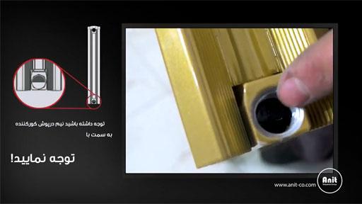 آموزش نصب رادیاتور افقی