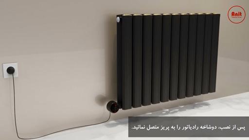 راهنمای نصب رادیاتور برقی