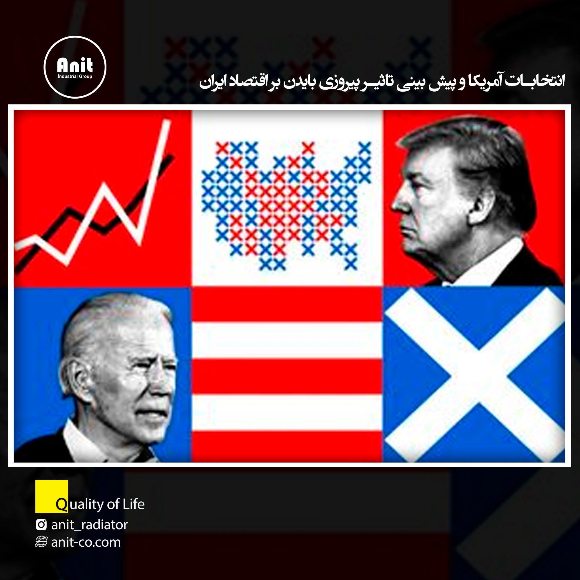 انتخابات آمریکا و پیش بینی تاثیر پیروزی بایدن بر اقتصاد ایران